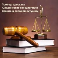 Действенная помощь адвоката Киев - ДТП, возврат прав, развод, раздел имущества, наследство
