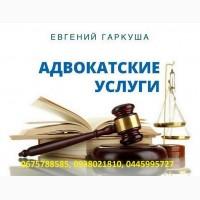 Послуги адвоката в Києві. Адвокат Київ