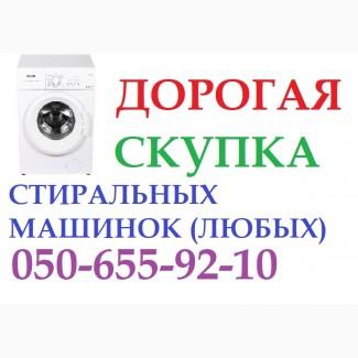Скупка стиральных машин в Харькове, Продать стиральную машину б/у