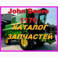 Каталог запчастей Джон Дир 1170 - John Deere 1170 книга на русском языке