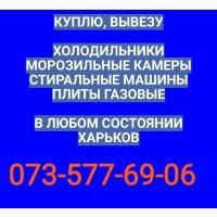 Выгодно, постоянно, оперативно стиральные машины покупаем в Харькове