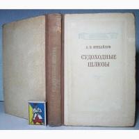 Михайлов Судоходные шлюзы 1955 Конструкции Компоновка Расчет Оборудование Биб гидротехника