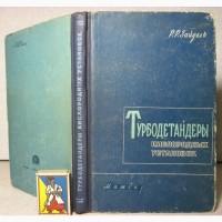Турбодетандеры кислородных установок Теория Сборка Устройство Эксплуатация Зайдель 1960