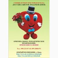 Детские праздники, аниматоры, ростовая кукла Сердце-курьер, доставка цветов-подарков, Киев
