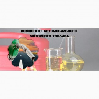 Кмпа; омп-а; изобутиловый спирт(изобутанол)