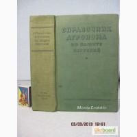 Справочник агронома по защите растений 1948 Способы борьбы агротехники, химических, биологич