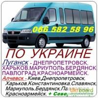 Автобусы из Алчевска в города Украины по территории Украины