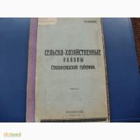 Сталинградская губерния