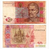 Продам 10 гривен 2005 г. (5 шт.) Стельмах