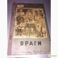Книга М.Горький Враги 1958 г