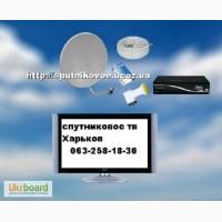 Продажа установка настройка подключение в Высоком антенны спутниковой тв