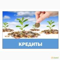 Потребительское кредитование. Помощь в получении
