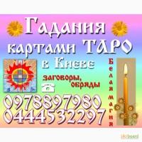 Гадалка, гадания, Таро, таролог, сеанс гаданий, гадалка Киев, гадания по телефону