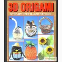Книга. «Модульное оригами. Объемное оригами.3D оригами». Дешево