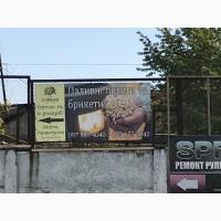 Продажа топливных брикетов RUF, Nestro, пеллет из лузги подсолнечника, 1100
