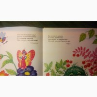 Большая книга стихов и загадок о животных