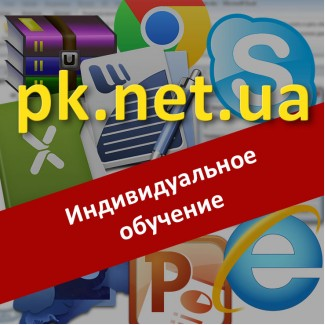 Компьютер индивидуально на Соломенке, Киев