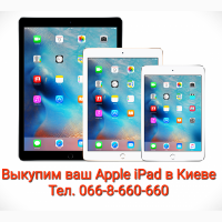 Куплю Apple Ipad 1-2-3-4 (mini или Air, Pro) в Киеве