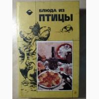 Книга Блюда из птицы (Кулинарные рецепты) Сост.Манкевич О.И