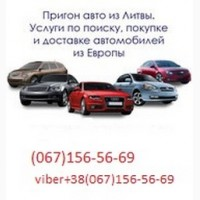 Пригон Авто из Литвы