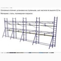 Леса сборные секционные для кладки кирпича – 60000 грн. Комплект на 3 этажа