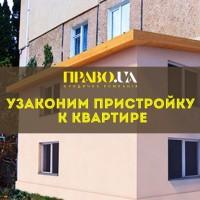 Узаконить пристройку к квартире Полтава