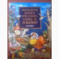 Большая книга русских сказок и былин. Росмэн