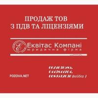 Купити готову фірму з ПДВ Київ. ТОВ з ПДВ продаж