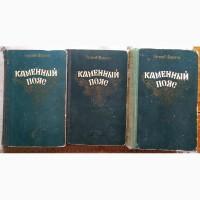 Продам исторические романы: Каменный пояс Е. Федорова и Даурия К. Седых