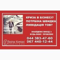 Ликвидация ООО под ключ Киев. Услуги по ликвидации ООО Киев