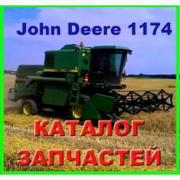 Каталог запчастей Джон Дир 1174 - John Deere 1174 на русском языке