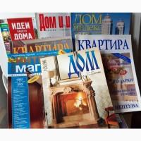 Журналы: мебель, дом и интерьер, интерьер - магазин, идей вашего дома, квартира