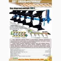 Продам плуг оборотный ПОН-5.0