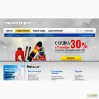 Интернет магазин - специально оптимизирован для высоких продаж
