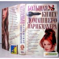 Большая книга домашнего парикмахера 2005г. Тираж 5100 экз. Голубева, Марина. 280и250грн