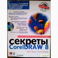 Секреты Corel DRAW 8 / Вильям Харрел и Уинстон Стьюард