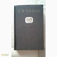 Тарле-1812 год