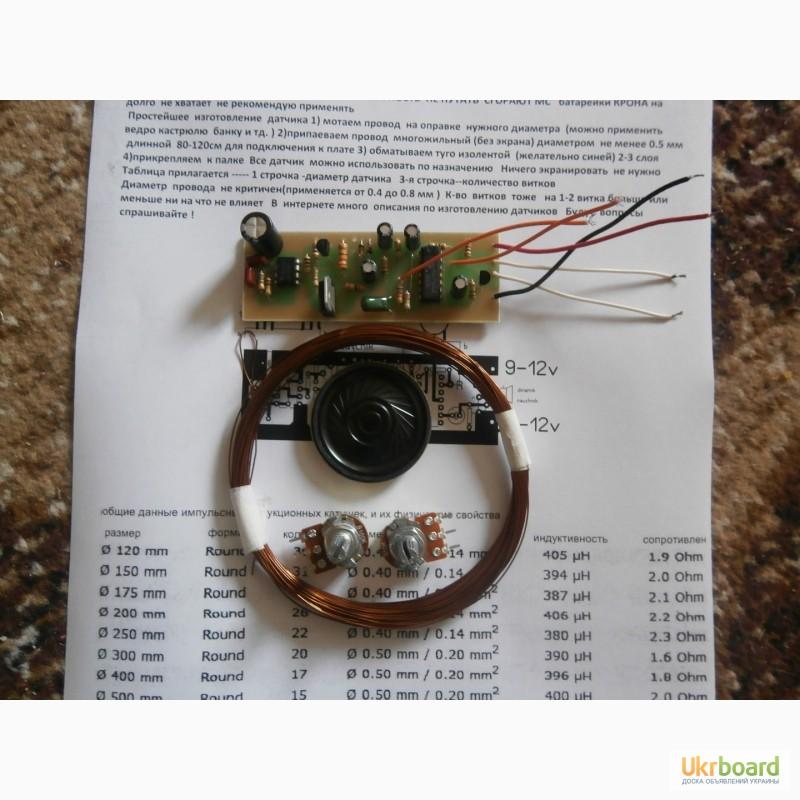 Набор для сборки импульсного металлоискателя пират: 199 грн..