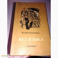 Книга В.Г. Короленко Без языка Молодь 1953 г