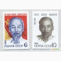 Почтовые марки СССР. 2 марки 90-летие и 100-летие со дня рождения Хо Ши Мина 1890-1969