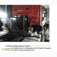 Установка гидравлики на тягачи под систему подвижный пол
