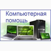 Установка Windows, Настройка, Чистка от пыли, Диагностика, Ремонт