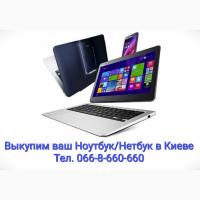 Куплю нетбук или ноутбук в Киеве