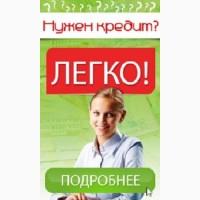 Взять кредит онлайн. Деньги в кредит без справок Одесса