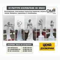 Изготовление скульптур скульптура из гипса, скульптура из бронзы, скульптура из мрамор