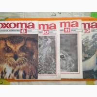 Журналы Охота и охотничье хозяйство