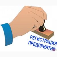 РегистрацияПредпринимателей, ЧП и ООО. НДС ( недорого ) Закроем деятельность