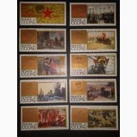 Продам марки СССР 1967 года серия 50 героических лет 10 марок