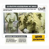 Скульптуры и фигуры для фасадов и экстерьера Киев