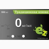 Основа (база) для электронных сигарет 500 мл
